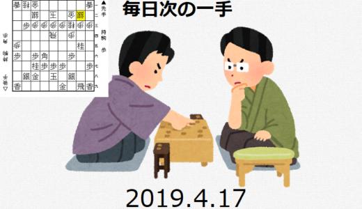 毎日次の一手(2019.4.17)