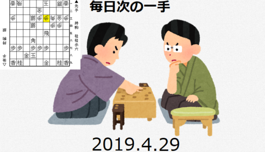 毎日次の一手(2019.4.29)