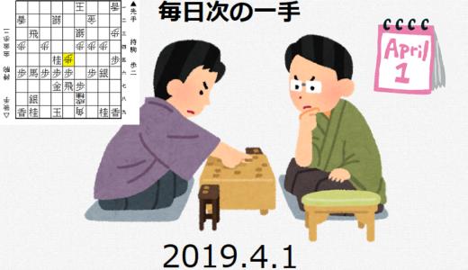 毎日次の一手(2019.4.1)