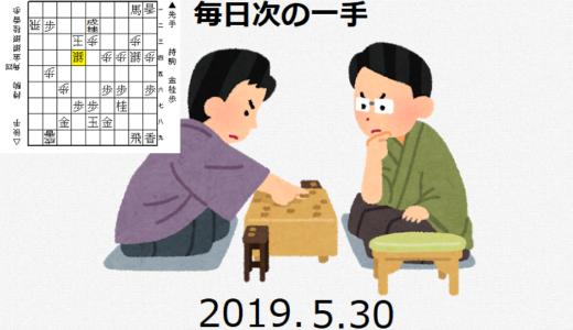 毎日次の一手(2019.5.30)