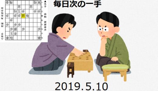 毎日次の一手(2019.5.10)