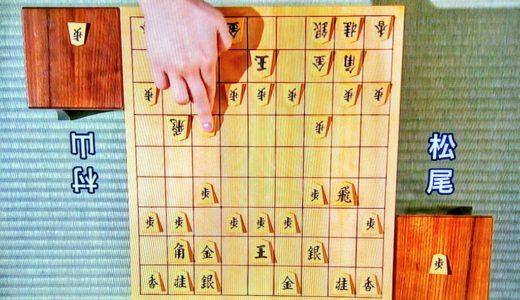 第69回NHK杯 松尾歩八段VS村山慈明七段戦の解説記