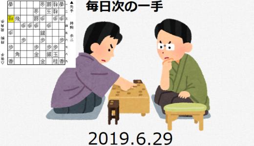 毎日次の一手(2019.6.29)