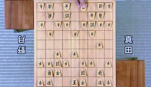 第69回NHK杯 真田圭一八段VS野月浩貴八段戦の解説記