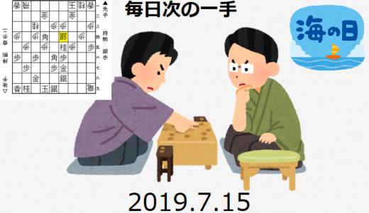 毎日次の一手(2019.7.15)