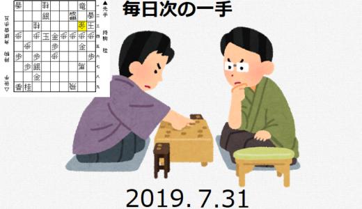 毎日次の一手(2019.7.31)