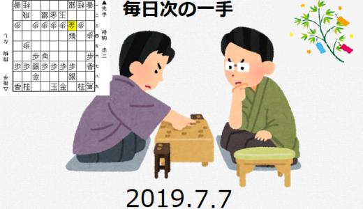 毎日次の一手(2019.7.7)