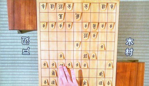 第69回NHK杯 木村一基九段VS戸辺誠七段戦の解説記
