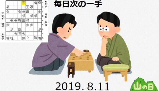 毎日次の一手(2019.8.11)