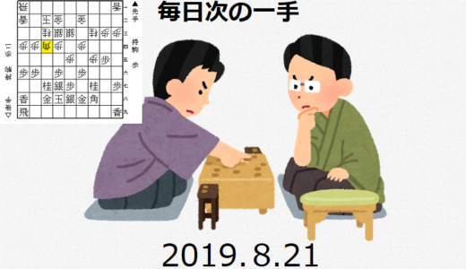 毎日次の一手(2019.8.21)