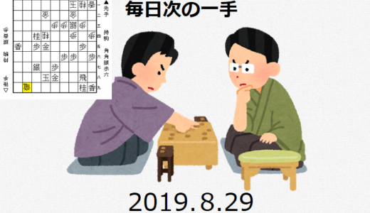 毎日次の一手(2019.8.29)