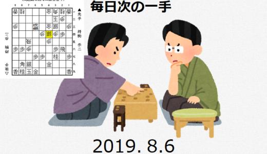毎日次の一手(2019.8.6)