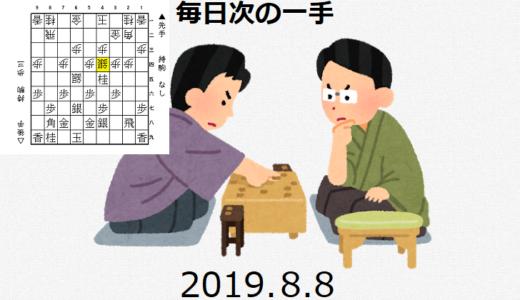 毎日次の一手(2019.8.8)