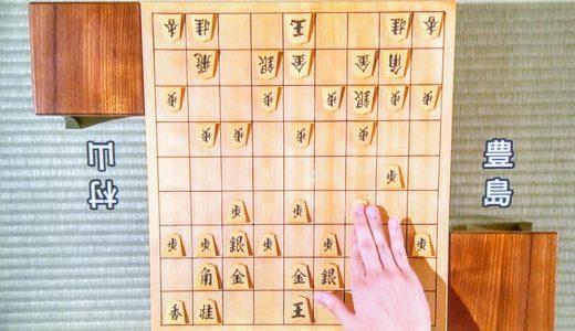 第69回NHK杯 豊島将之名人VS村山慈明七段戦の解説記