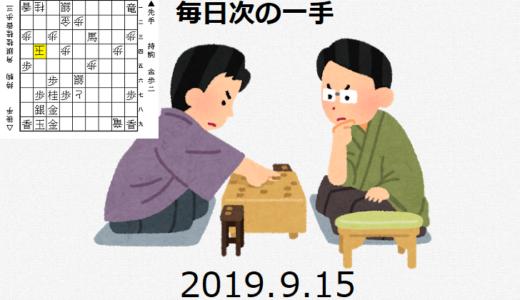 毎日次の一手 (2019.9.15)