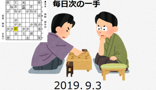 毎日次の一手(2019.9.3)