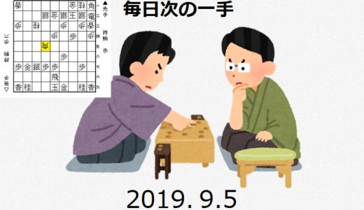 毎日次の一手(2019.9.5)
