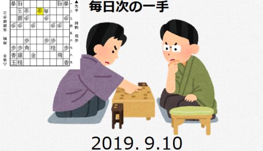 毎日次の一手(2019.9.10)